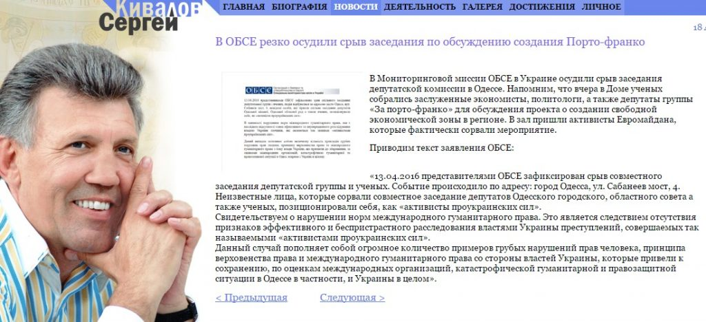 Website screenshot kivalov.com.ua