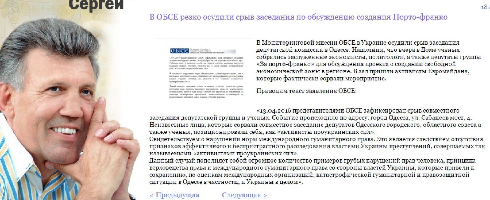 Odessa Media Publish Fake OSCE Report