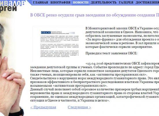 Одесские СМИ опубликовали фейковый отчет ОБСЕ