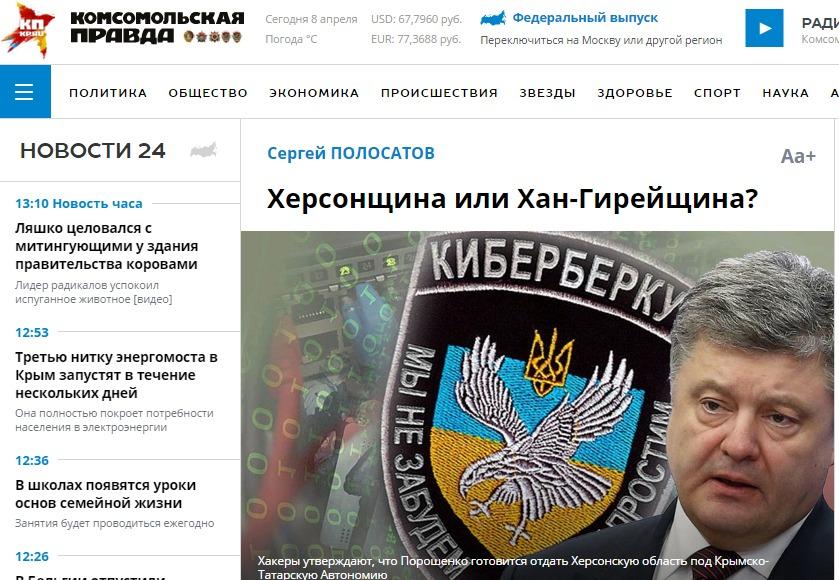 Screenshot website Komsomolskaya pravda
