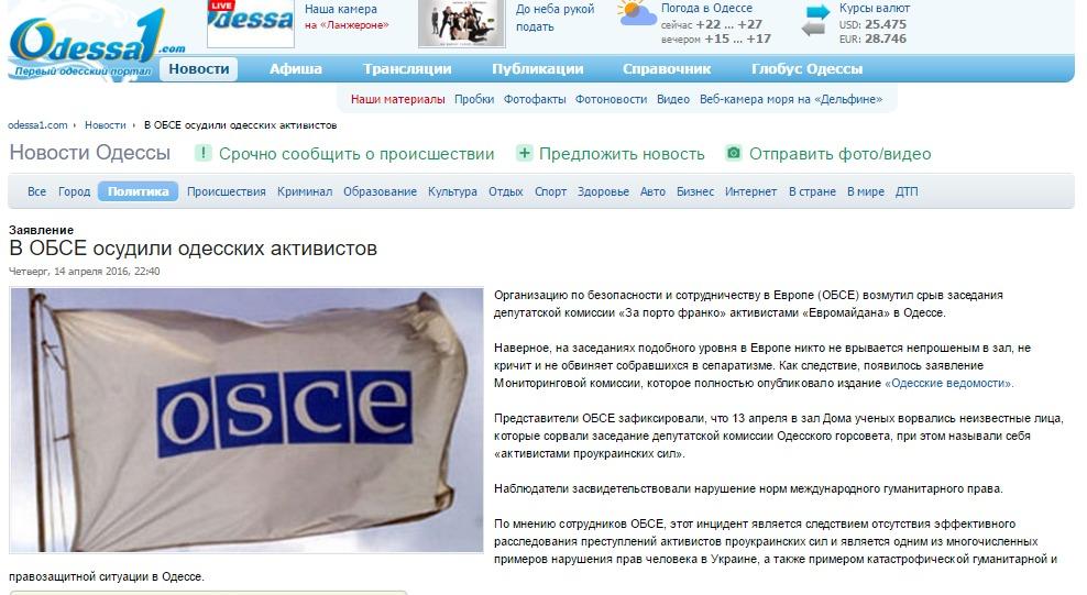 Скриншот на сайта  odessa1.com