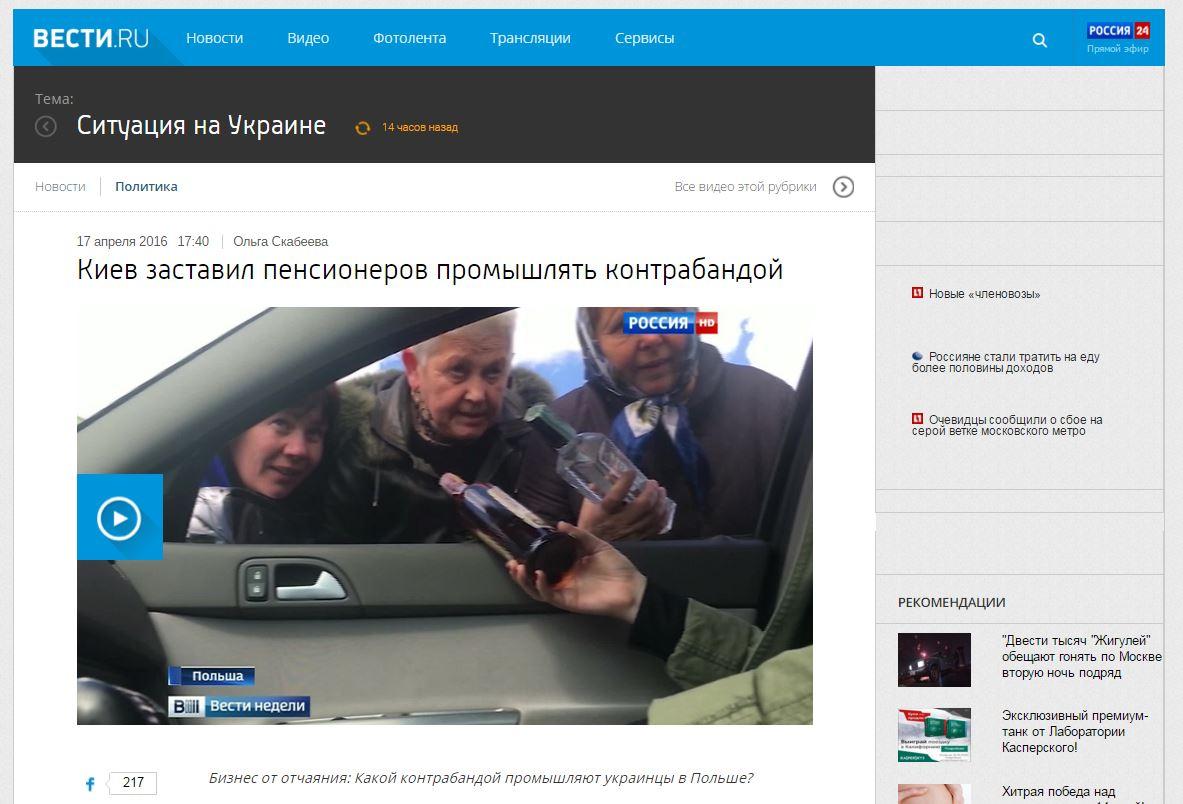 Скриншот сайта Вести.ру