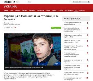 Website screenshot ВВС