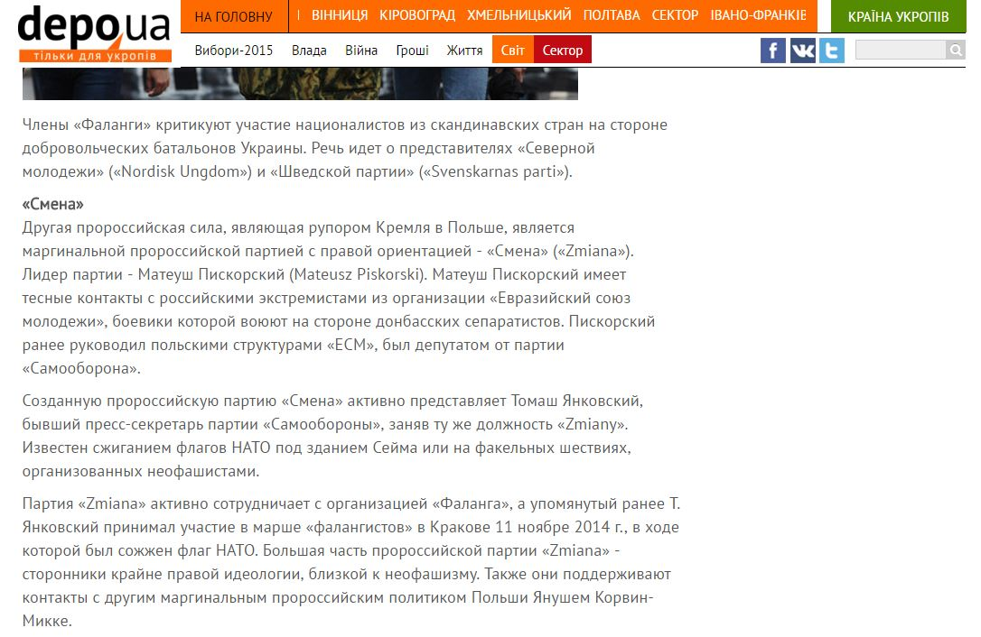 Website screenshot Depo.ua