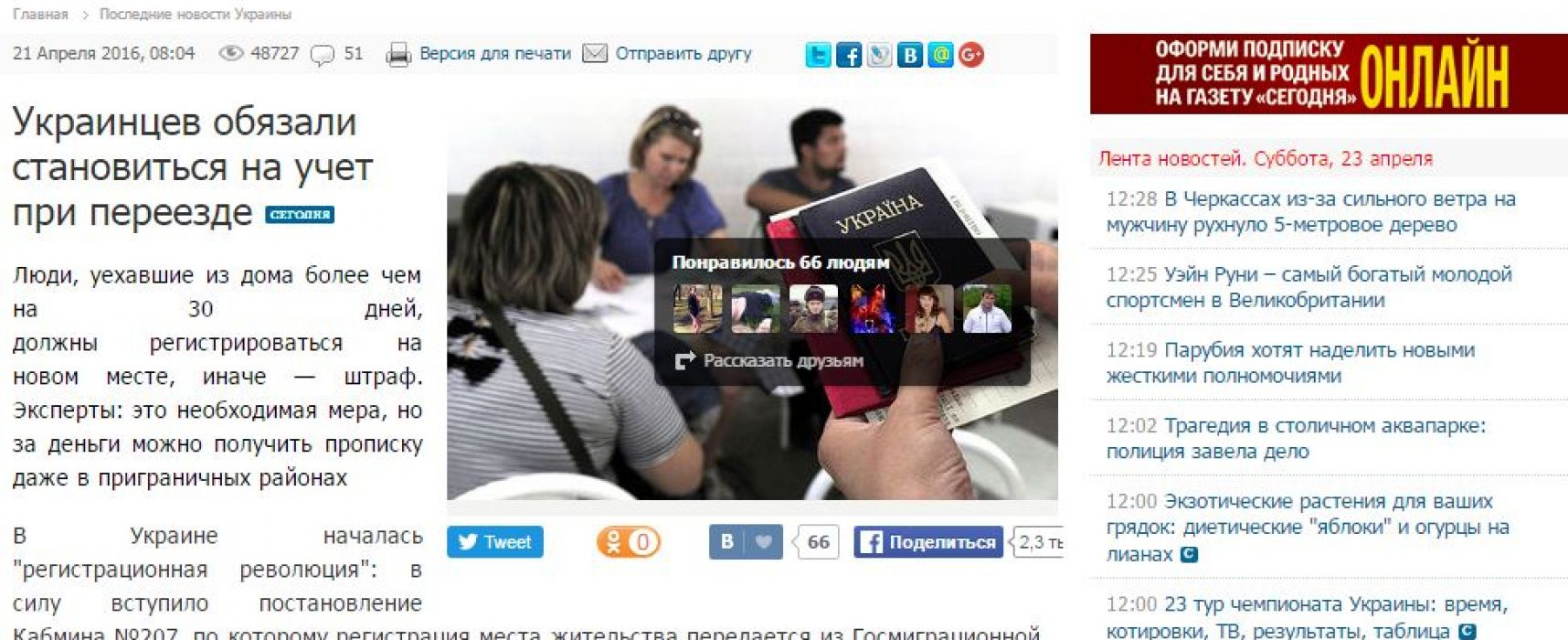 Fake: Not Living in Officially Registered Residence in Ukraine Subject to Penalties