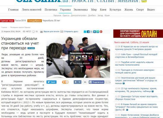 Фейк: В Украине ввели штрафы за проживание не по месту регистрации