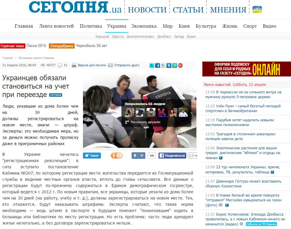 Website screenshot Segodnya