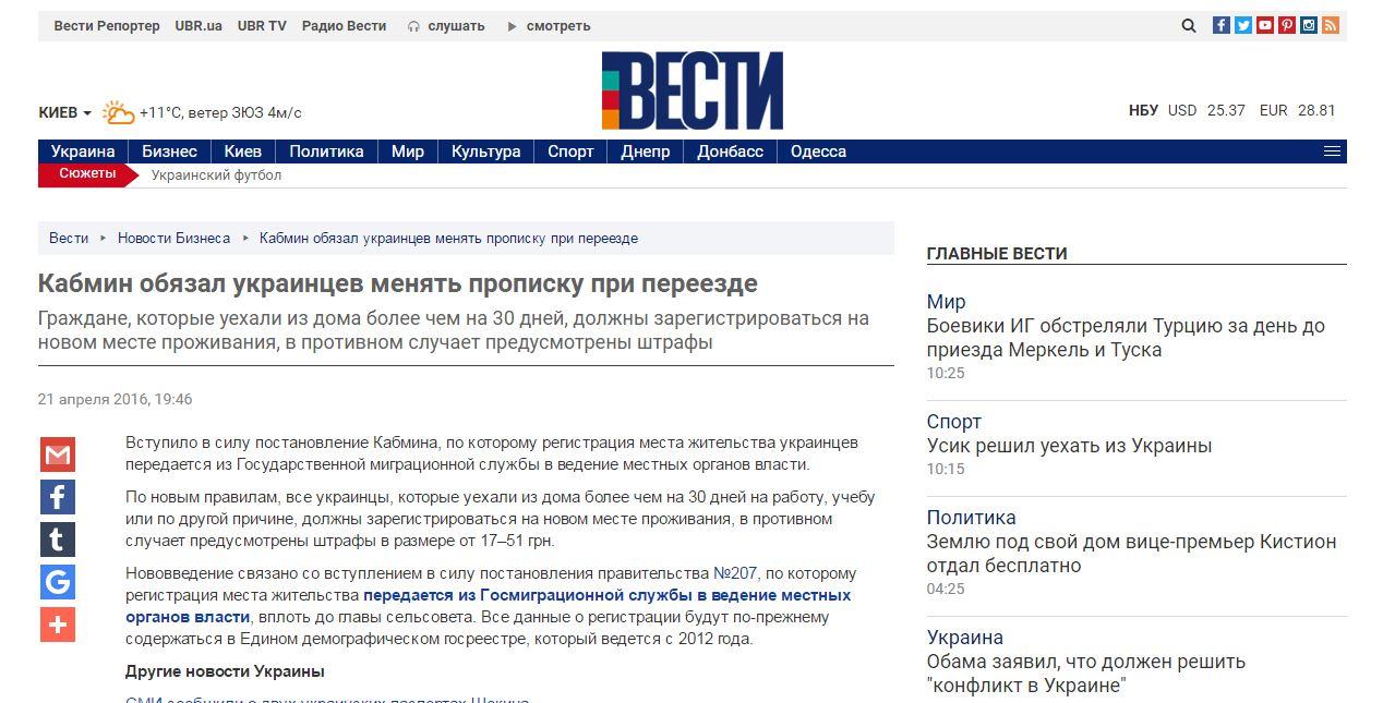 Скриншот сайта Вести