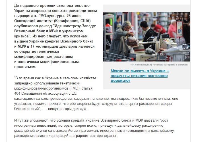 Скриншот на сайта rian.com.ua