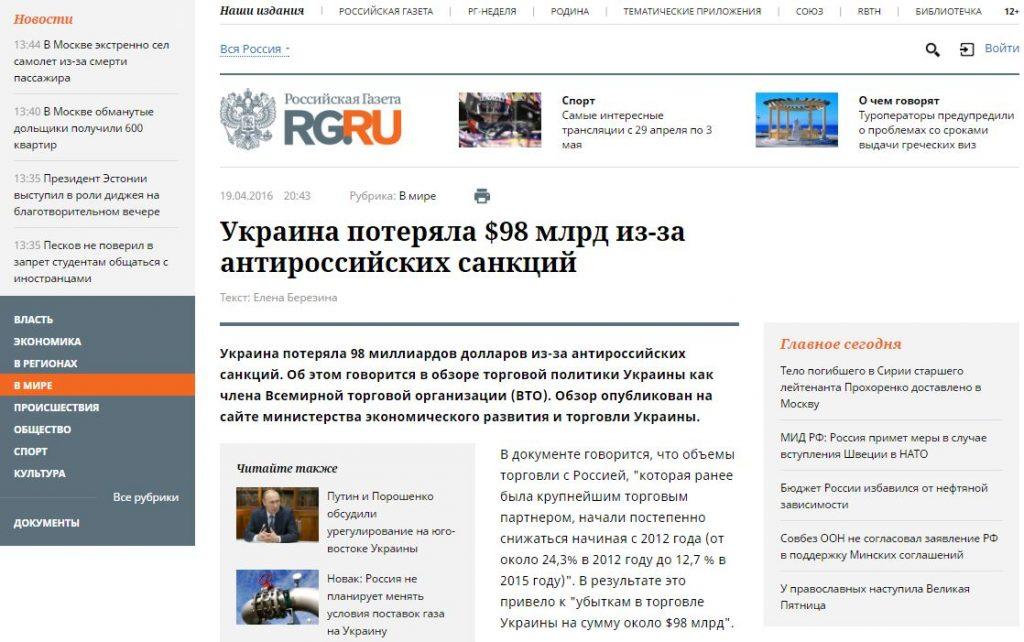 Website screenshot Rossiyskaya Gazeta
