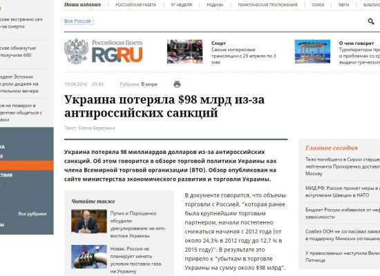 Fake: l'Ukraine a essuyé des pertes de  98 milliards de dollars en raison des « sanctions anti-russes»