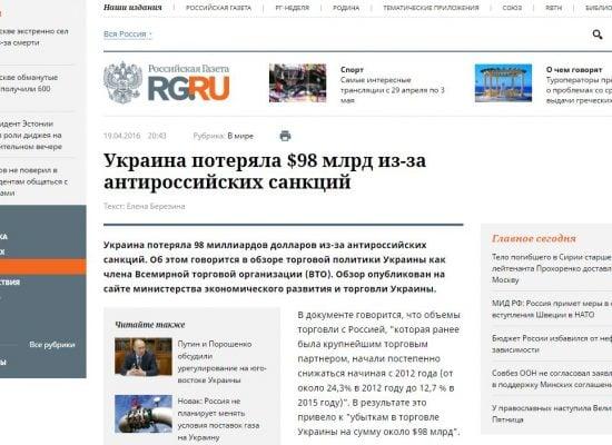 Fake: l'Ukraine a essuyé des pertes de  98 milliards de dollars en raison des « sanctions anti-russes»