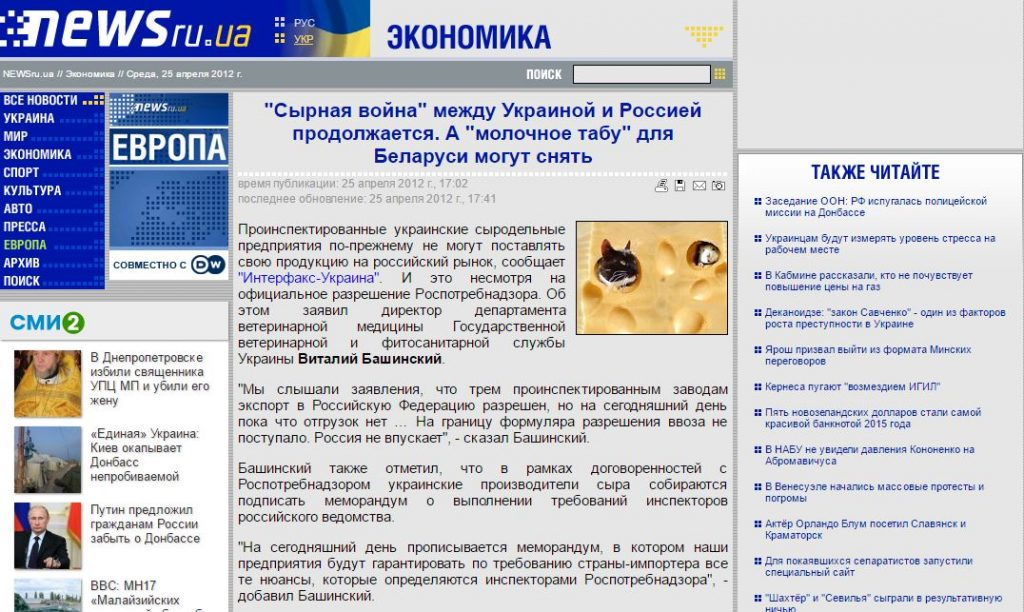Website screenshot NEWSru.ua
