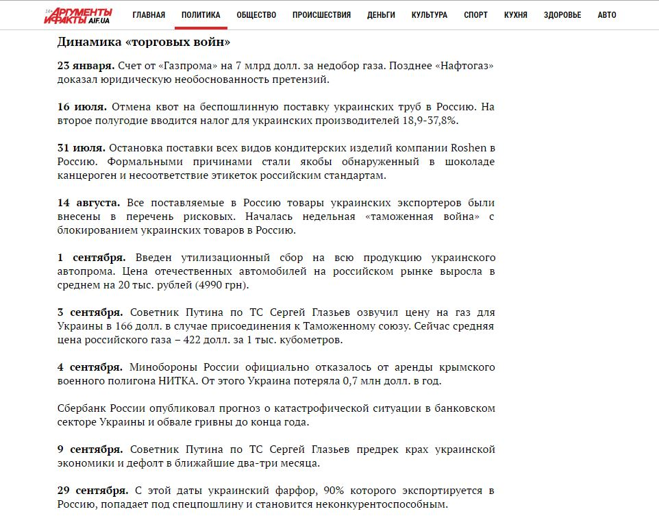 "Скриншот на сайта на ""Аргументы и Факты"""