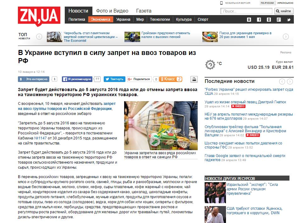 Captura de pantalla de Zerkalo Nedeli