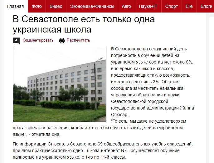 Website screenshot gazeta.ua