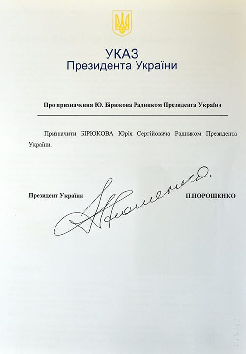 Указ о назначении Ю. Бирюкова советником / segodnya.ua