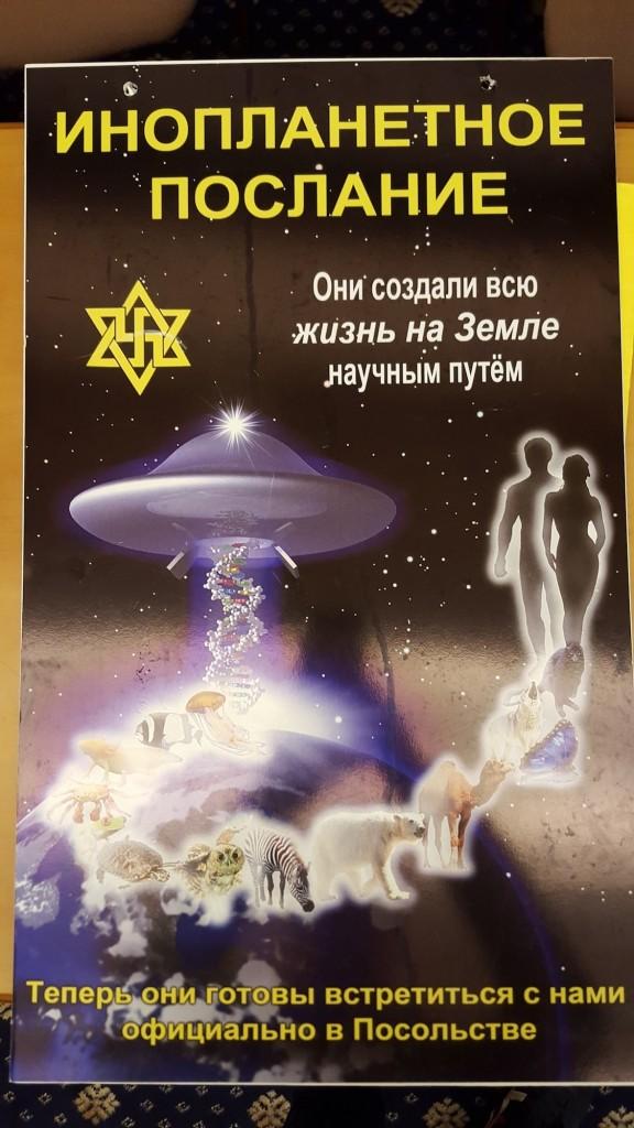 Un póster en que se explican las creencias raelianas en Moscú. (Imagen por Alec Luhn/VICE News)