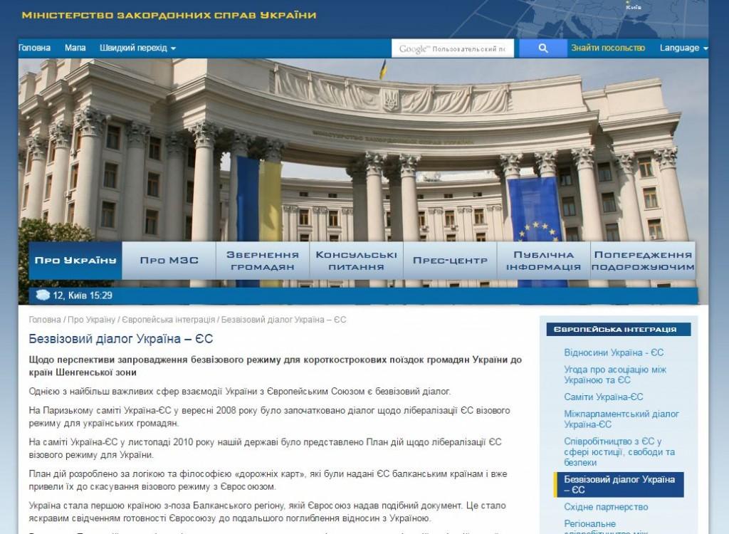 Скриншот на сайта на МВнР на Украйна