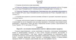 Website Screenshot de L'accord d'association