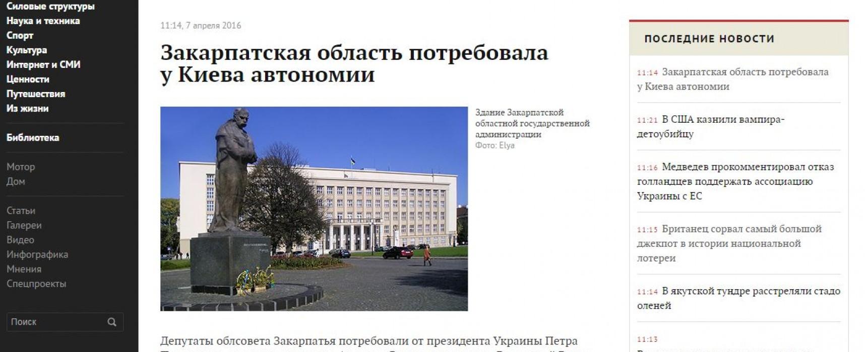 Фейк: Закарпатская область потребовала у Киева автономии