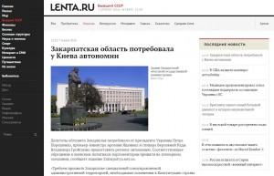 Screenshot website Lenta.ru