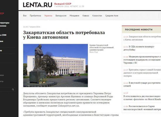 Fake: La regione di Zakarpattia ha chiesto l'autonomia da Kiev