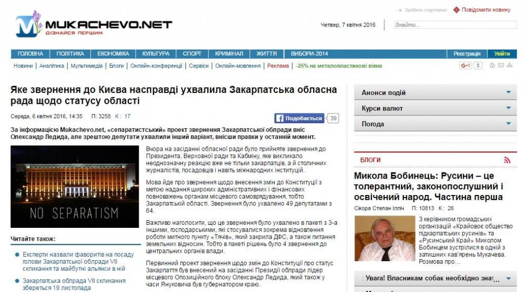 Скриншот на сайта  Mukachevo.net