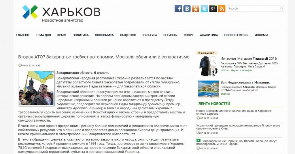 Скриншот на сайта АН Харьков