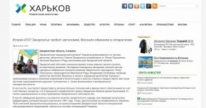 Website screenshot de l'agence de presse Kharkov