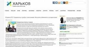 Website screenshot de l'agence de presse Kharkov