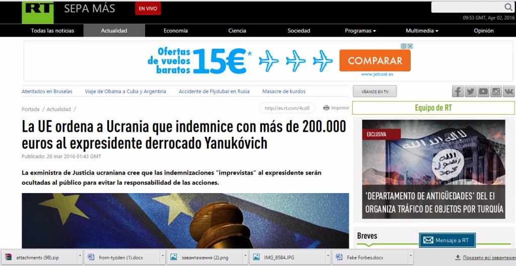 Скриншот на сайта на Russia Today
