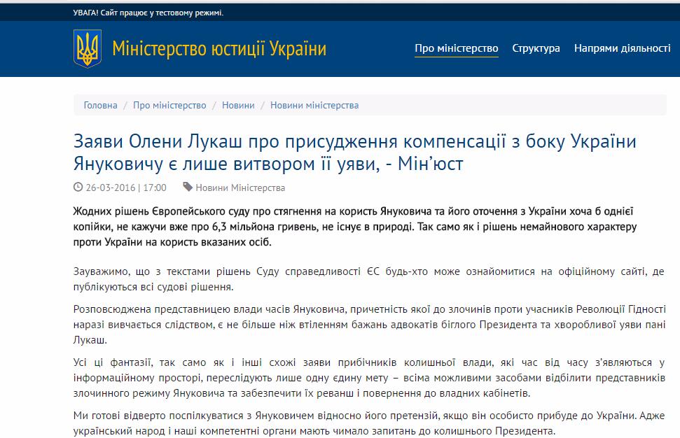 Скриншот на сайта на Министерството на правосъдието на Украйна