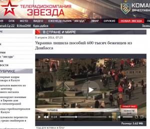 Screenshot tvzvezda.ru