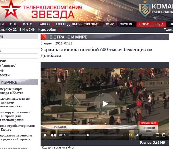 Скриншот на сайта на tvzvezda.ru