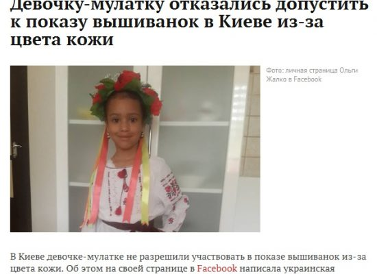 Fake: Dark Skinned Girl Wearing Ukrainian Embroidery Shunned