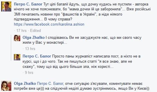 Скриншот с аккаунта Ольги Жалко