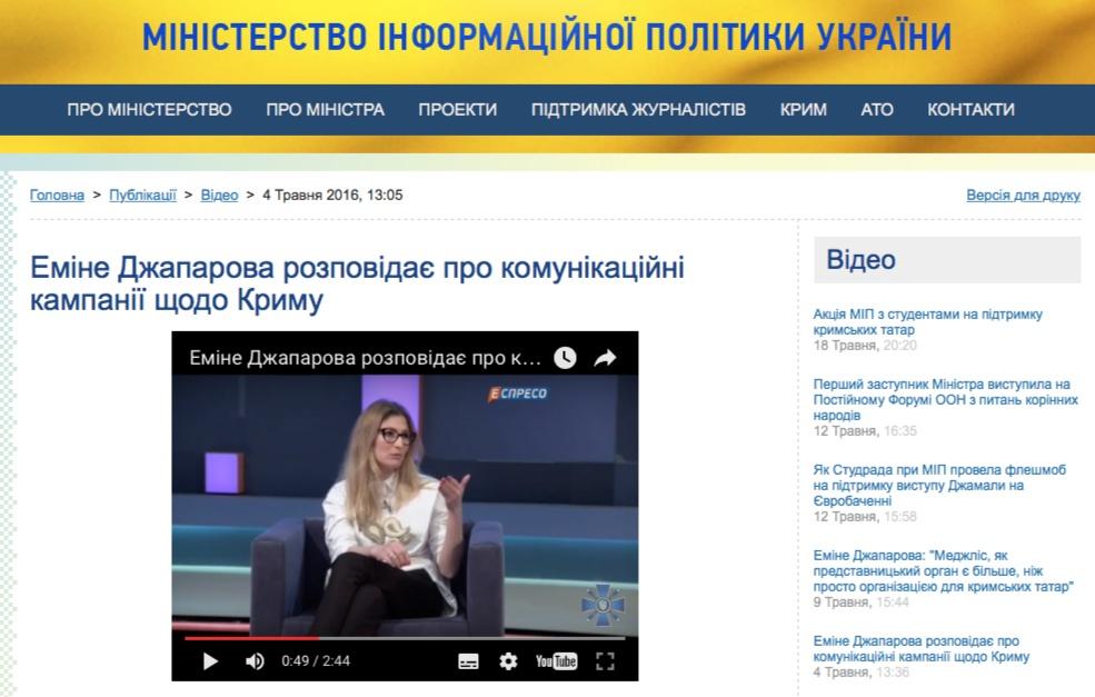 Скриншот сайта mip.gov.ua