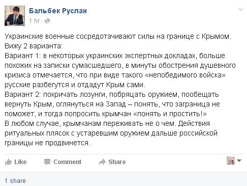 Скриншот на страницата на Руслан Балбек във Facebook