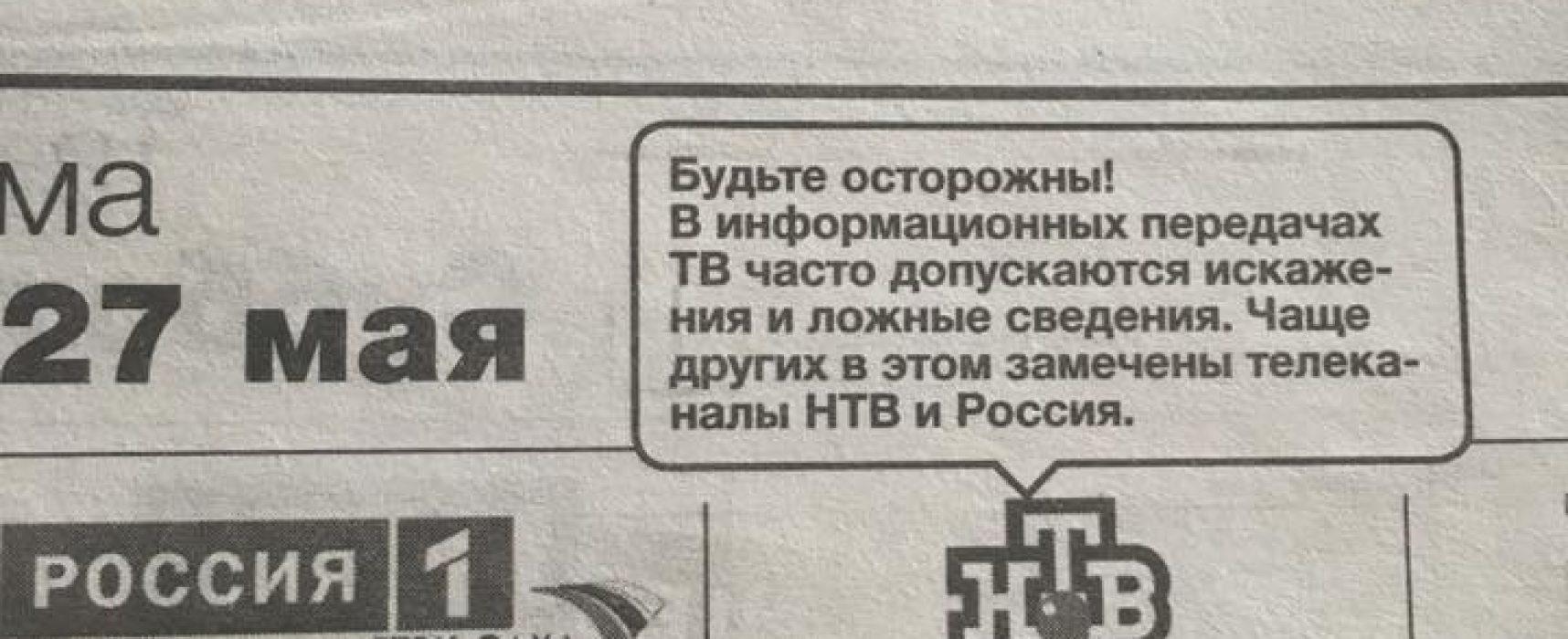 Якутская газета предупредила читателей о «ложных сведениях» на центральных телеканалах