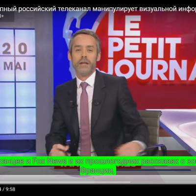 La chaîne de la télévision française Canal+ a, dans l'émission «Le Petit Journal»,  démystifié les manipulations de la plus grosse chaîne d'information propagandiste russe