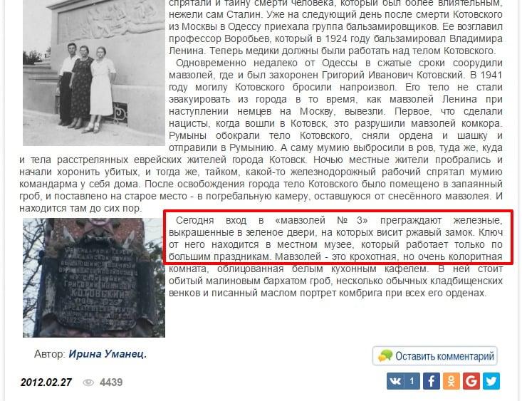 """Скриншот на сайта """"Одесская жизнь"""""""