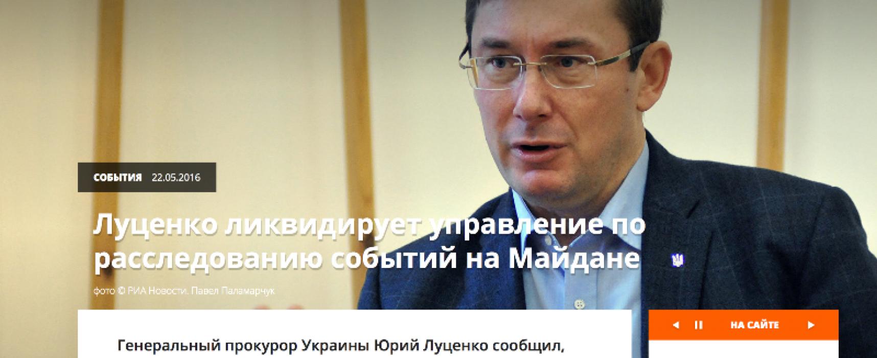 Fake: Il procuratore generale ucraino chiuderà la Commissione di inchiesta sugli eventi a Maidan