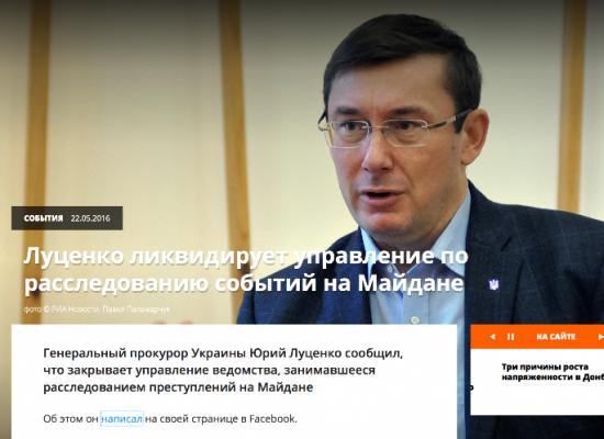 Фейк: Генпрокуратура Украины ликвидирует управление по расследованию событий на Майдане