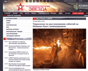 Website screenshot TV Zvezda