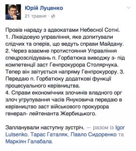 Website screenshot de la page Yuriy Loutsenko sur le Facebook