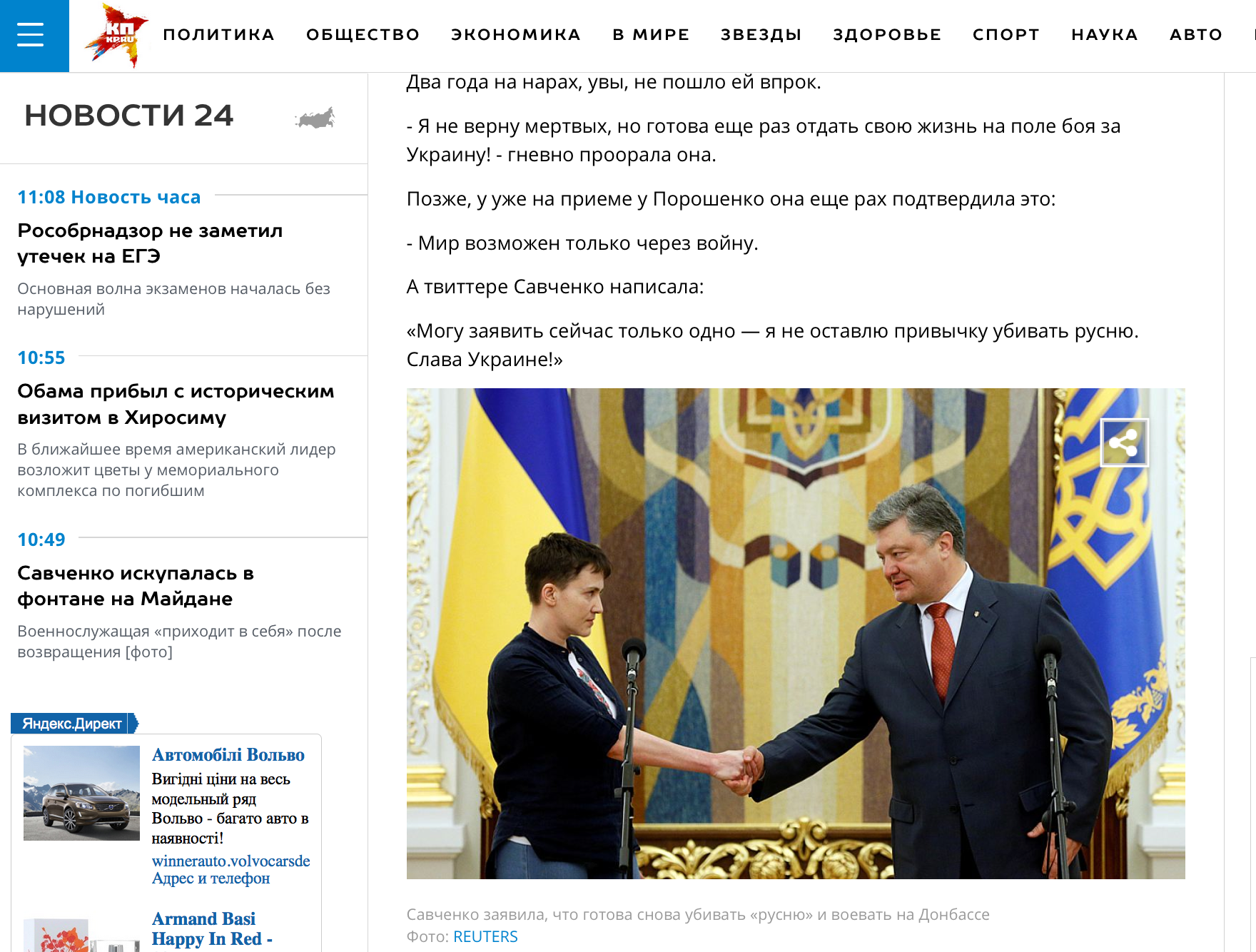Website screenshot kp.ru