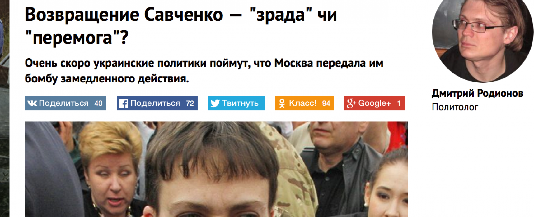 "Fake: Savchenko vows to ""kill Russians"""