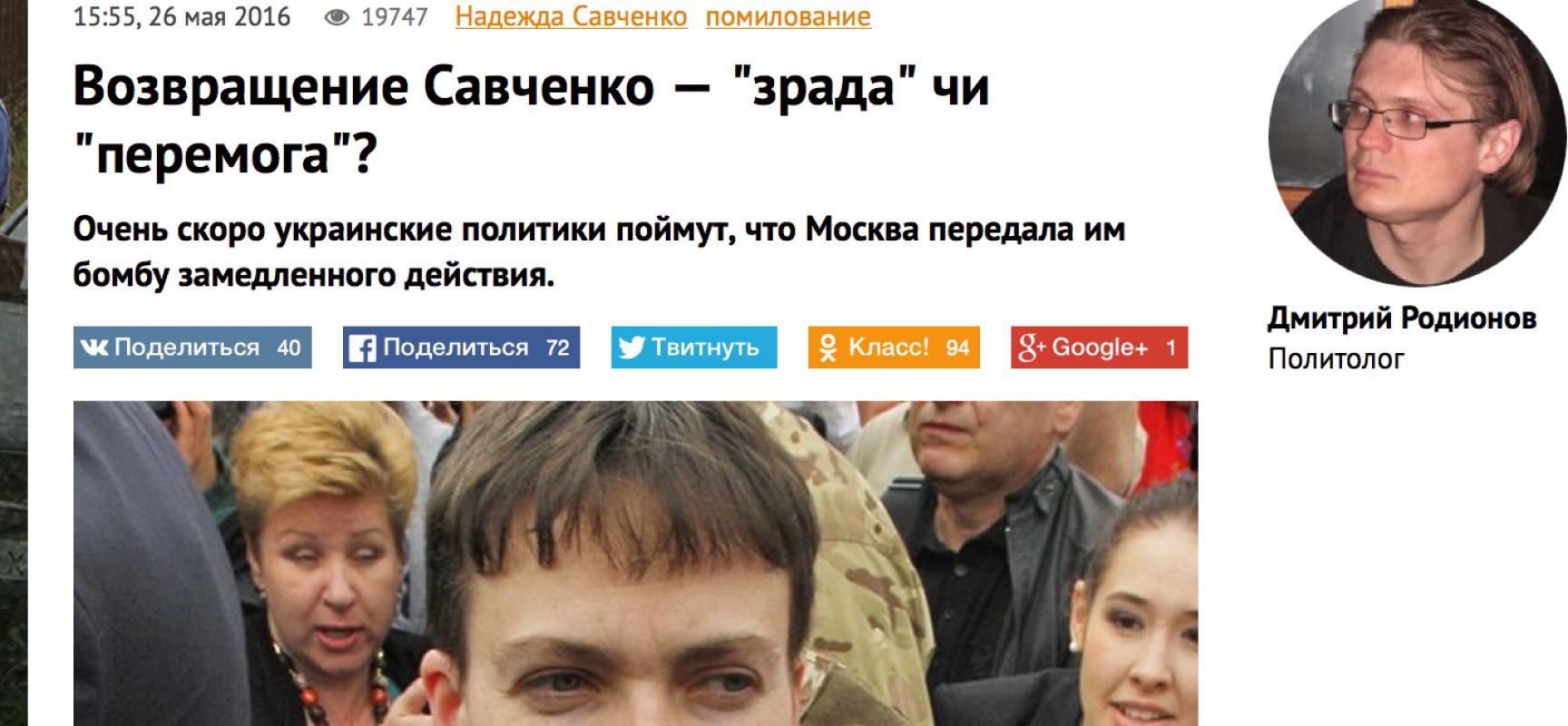"""Fake : Savchenko promette di """"uccidere i russi"""""""