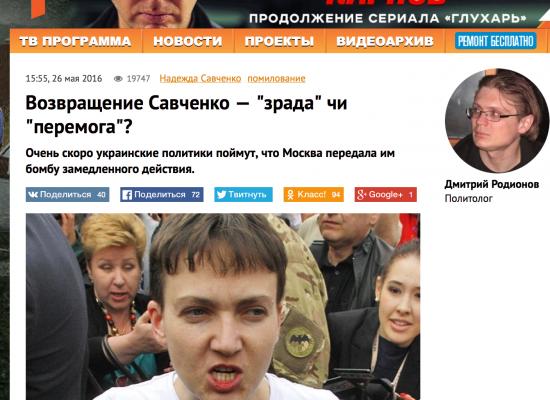 Fake: Savchenko promet de «tuer les ruskoffs»